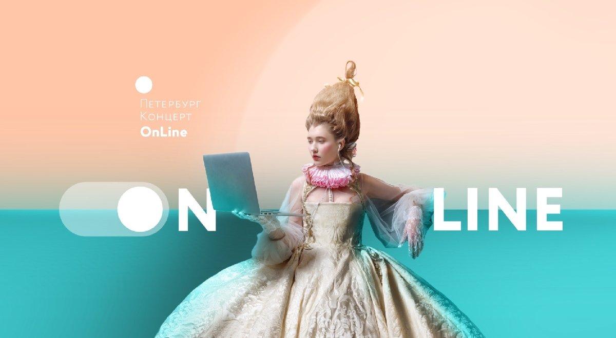Петербург-Концерт врежиме онлайн