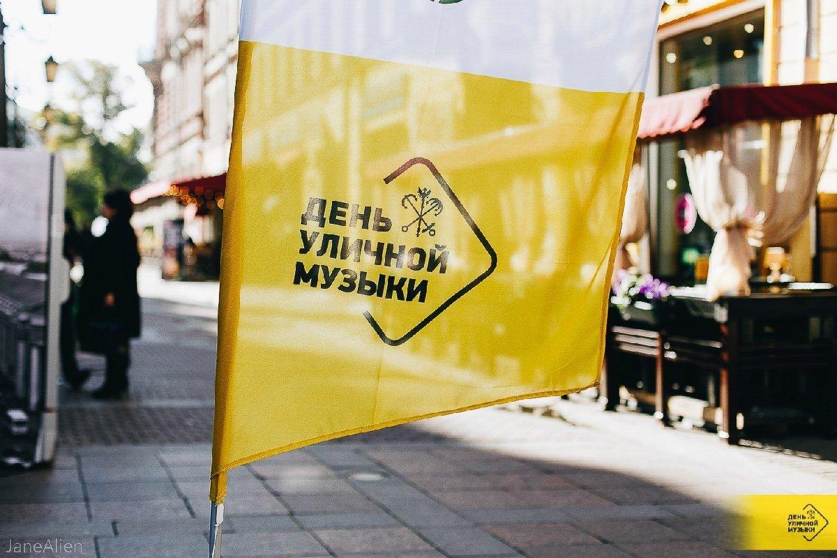 День уличной музыки вСанкт-Петербурге 2017