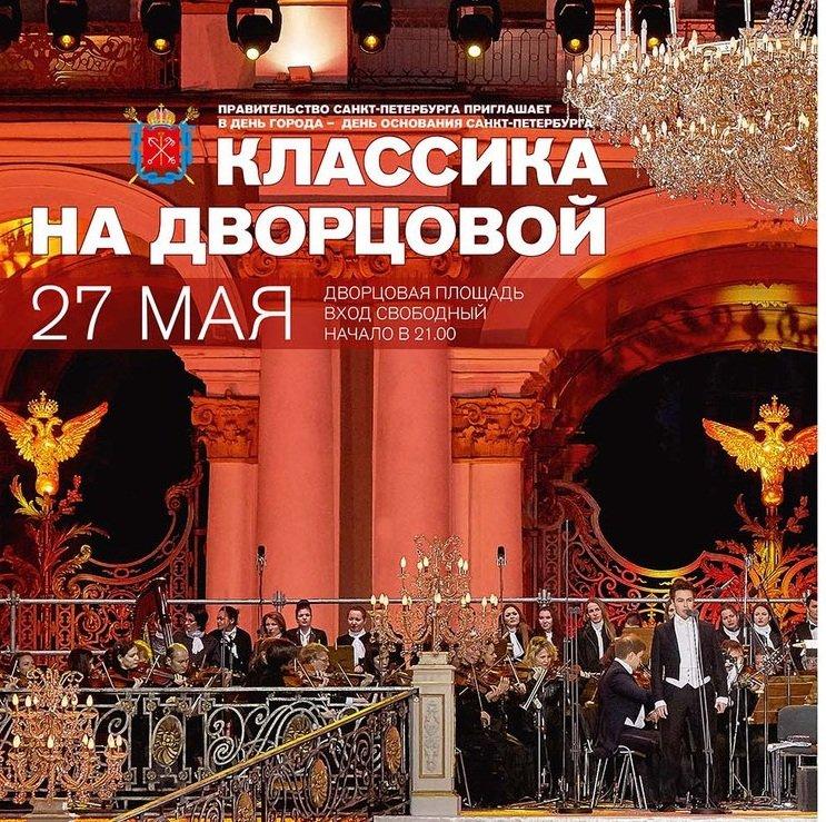 Фестиваль классического искусства «Классика наДворцовой» вчесть Дня города 2016