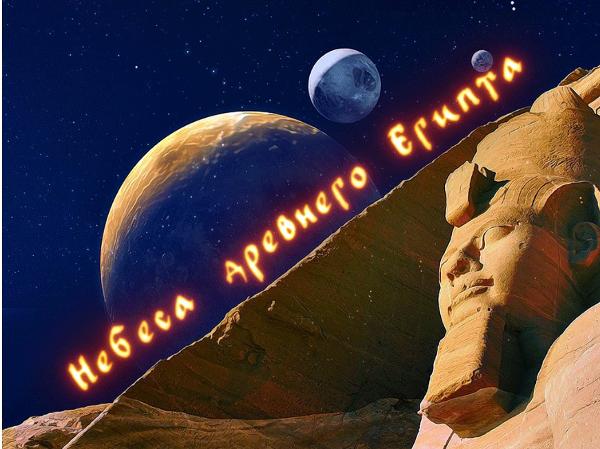 «Небеса древнего Египта. Как кот Сириус кзвездам летал»