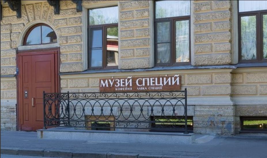 Музей специй