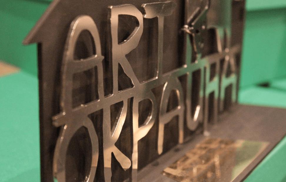 Фестиваль «АrtОкраина» 2019