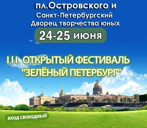 Фестиваль «Зелёный Петербург» 2016