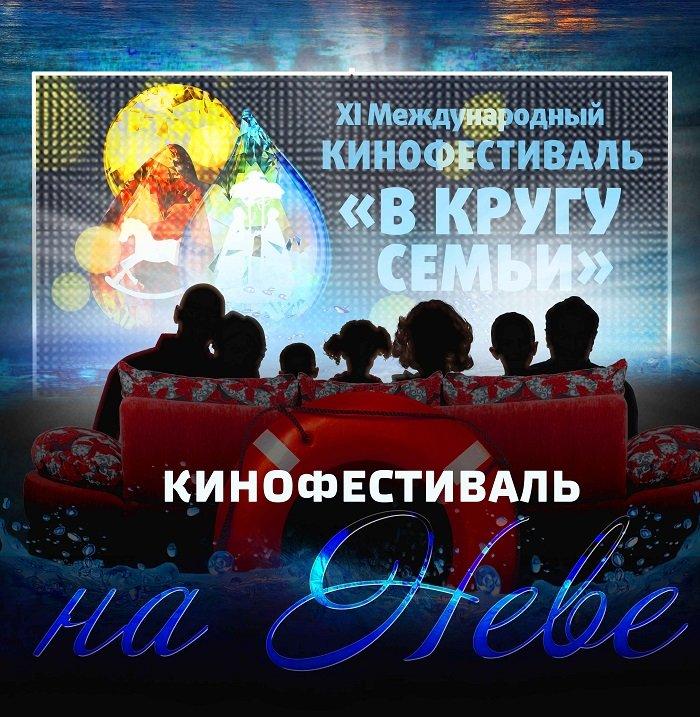 Кинофестиваль наНеве 2016