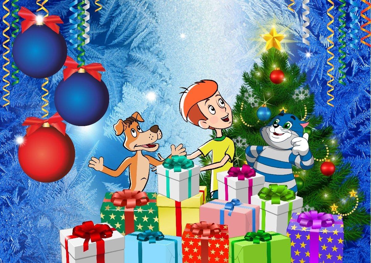 Новогодняя сказка «Операция «Новый год» вПростоквашино»