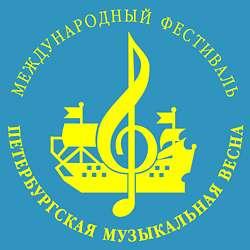 Фестиваль «Петербургская музыкальная весна» 2016