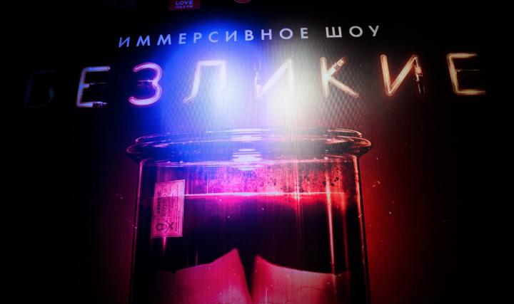 Иммерсивное шоу «Безликие» вСанкт-Петербурге Новый сезон