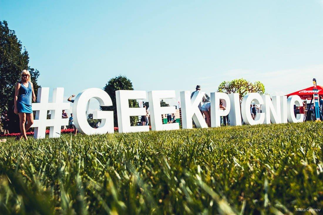Фестиваль «Geek Picnic» 2016
