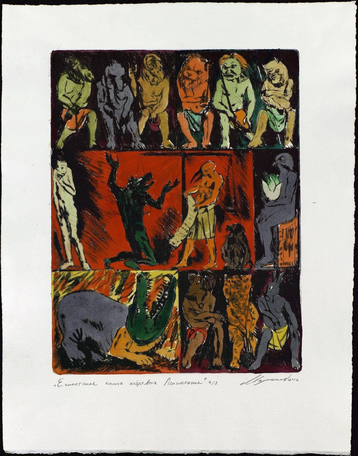 Выставка «Древний мир впроизведениях мастеров XX— XXI веков»
