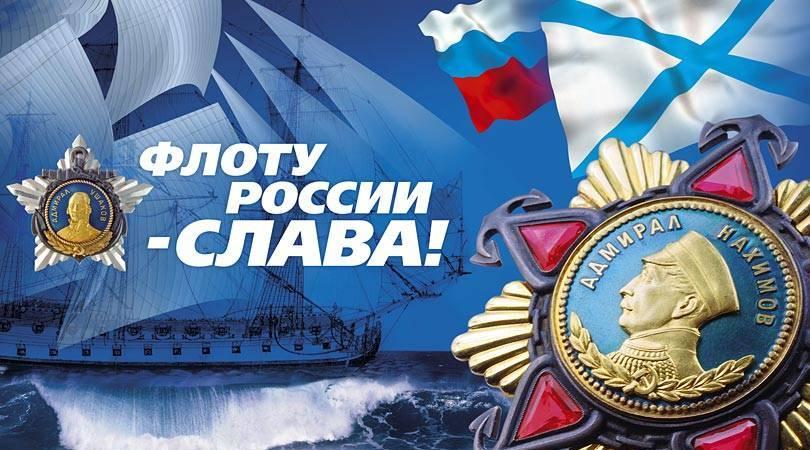 Концерт кодню Военнно-Морского флота наДворцовой площади 2016