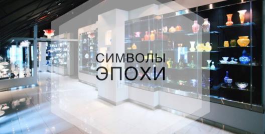 Выставка «Символы эпохи»