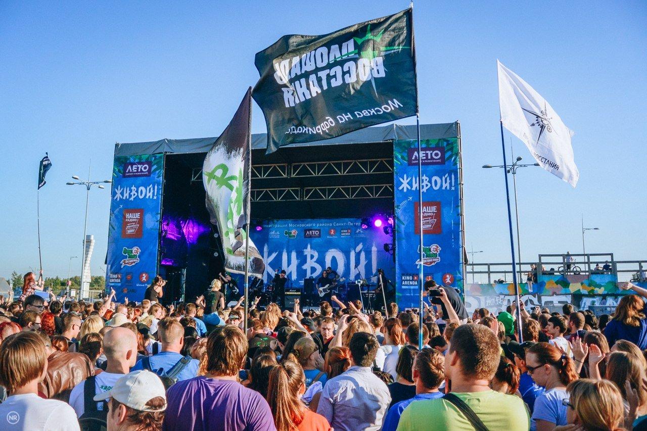 Музыкальный Фестиваль «Живой» 2016