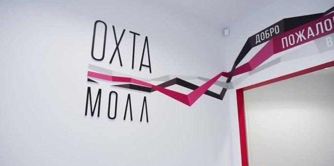 Фестиваль открытия Охта Lab