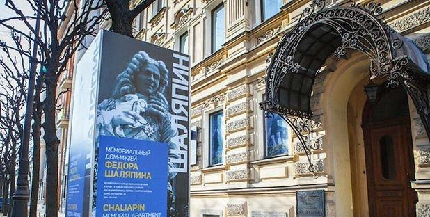 День открытых дверей вДоме-музее Ф. И. Шаляпина