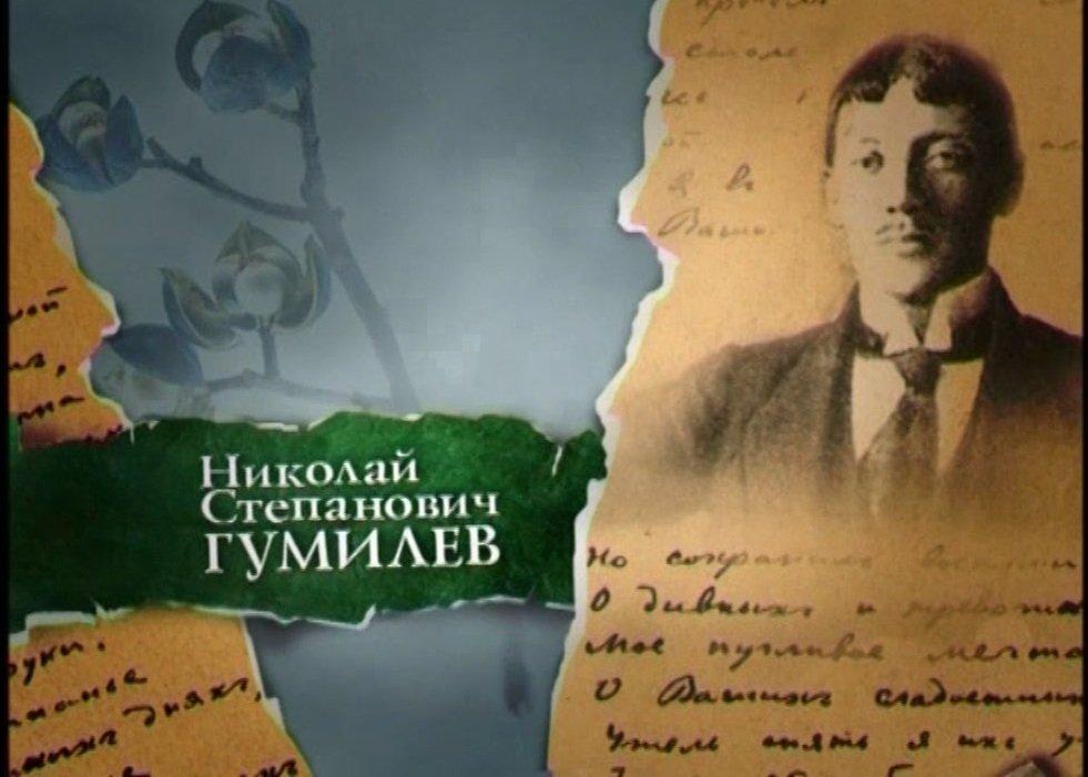 Выставка «Николай Степанович Гумилев»