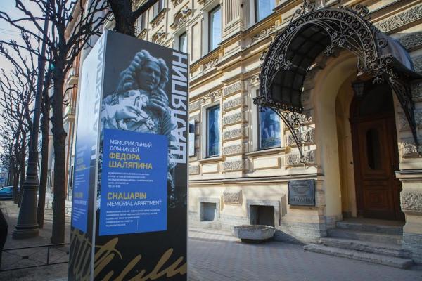 Дом музей Ф. И. Шаляпина