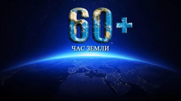 Общегородской Час Земли впарке «Сказок» 2018