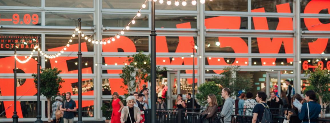 Книжный фестиваль «Ревизия» вНовой Голландии 2019