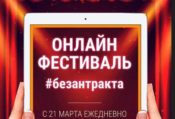 Онлайн-премьера «Театра наВасильевском»