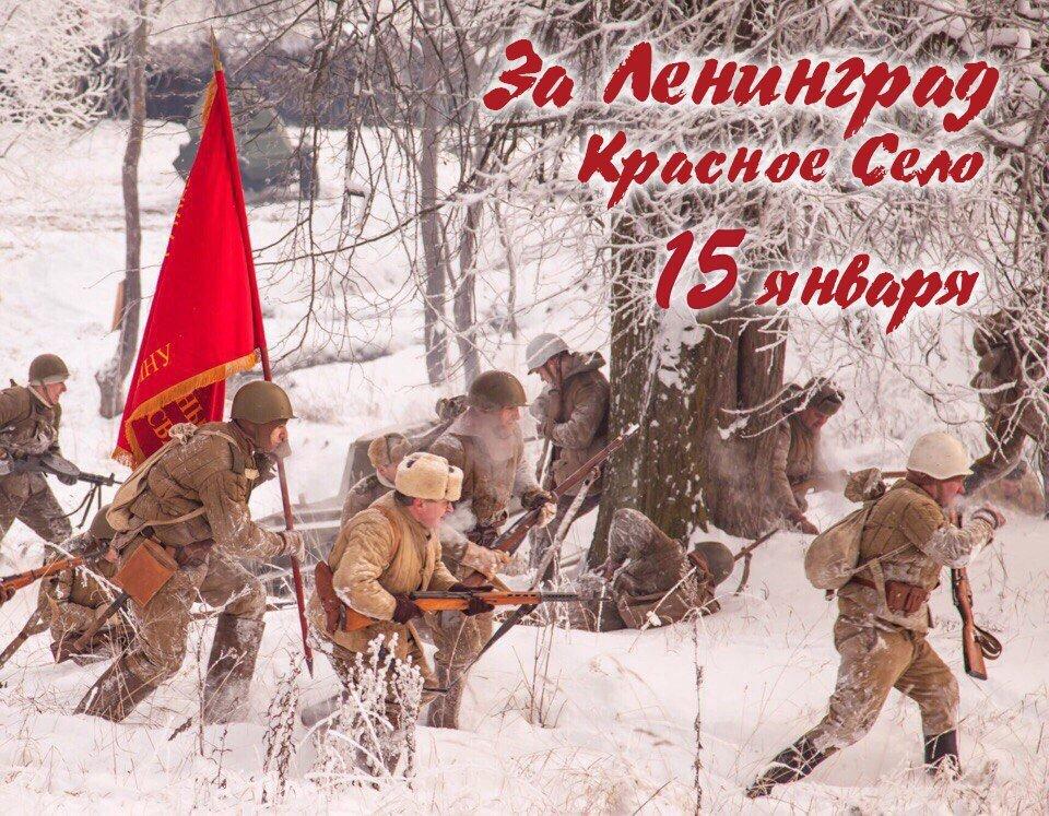 Военно-историческая реконструкция «Бой заКрасное село» 2017
