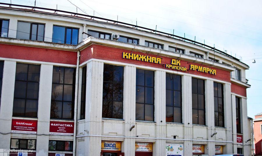 Книжная ярмарка вДК имени Крупской