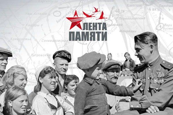 Мемориальная онлайн-акция «Лента Памяти»