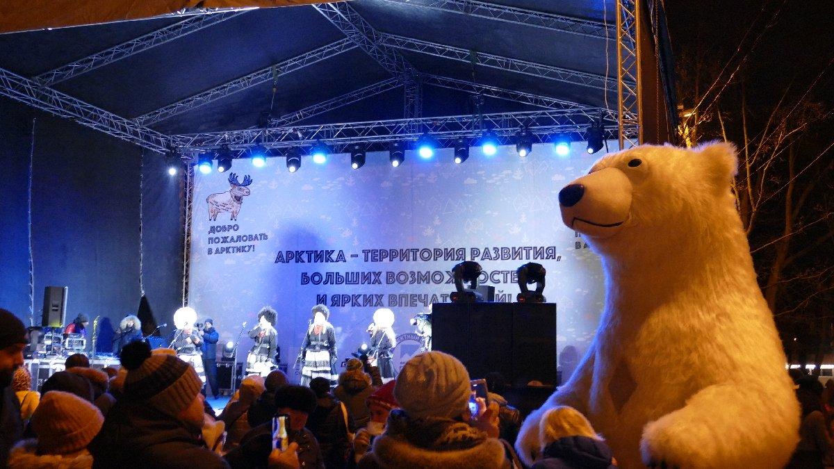 Фестиваль «Добро пожаловать вАрктику»