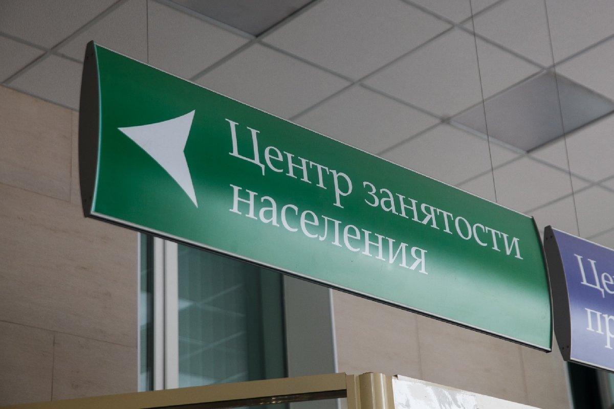 Информация одистационной постановке научет вслужбе занятости населения Санкт-Петербурга