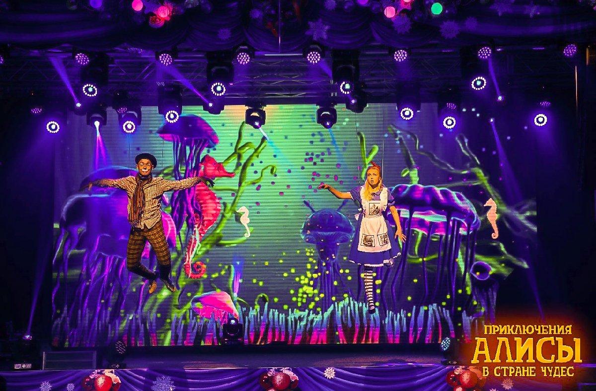 Мультимедийное шоу для всей семьи «Приключения Алисы встране чудес»