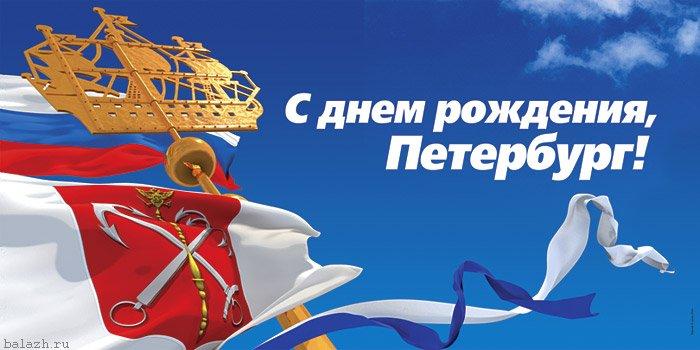 Поздравления с днем города санкт-петербург 65